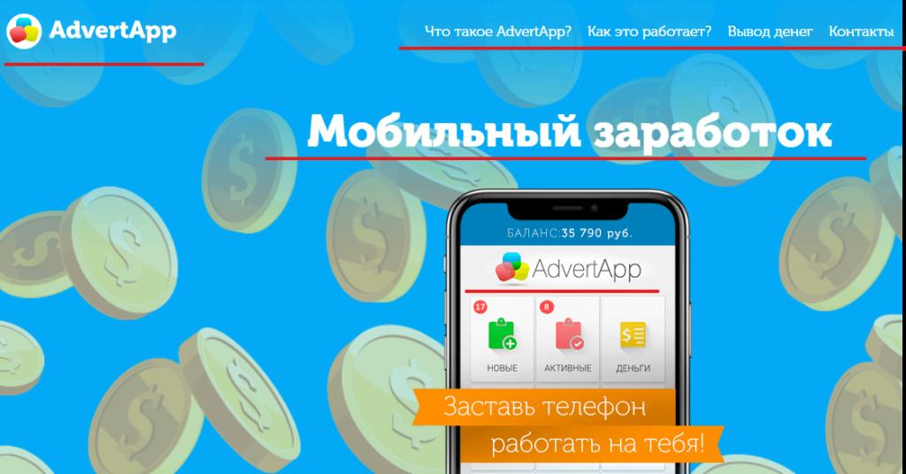 AdvertApp - заработок без вложений