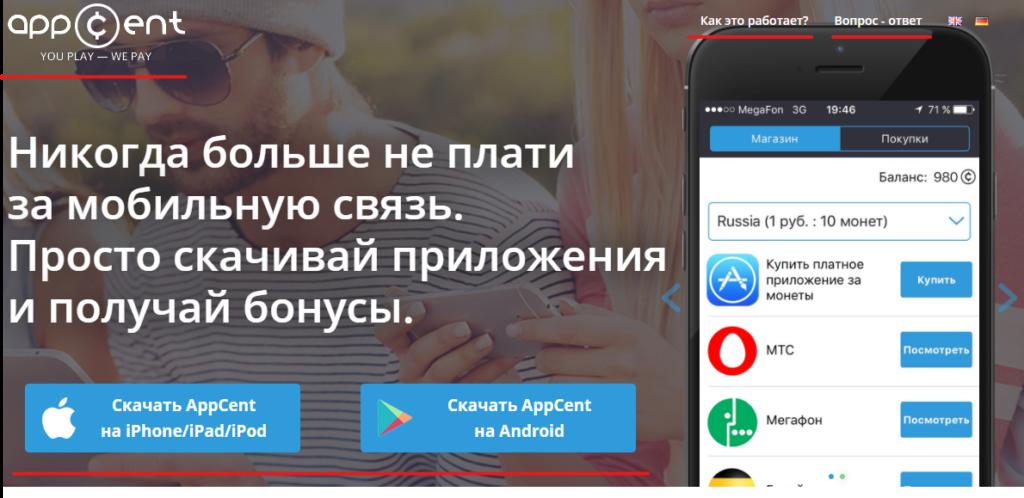 appcent - заработок на приложениях